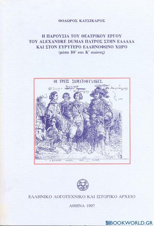 Η παρουσία του θεατρικού έργου του Alexandre Dumas πατρός στην Ελλάδα και στον ευρύτερο ελληνόφωνο χώρο