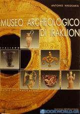 Museo archeologico di Iraklion