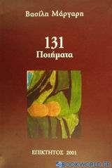 131 ποιήματα