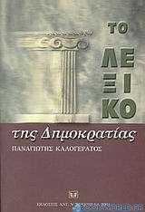 Το λεξικό της δημοκρατίας