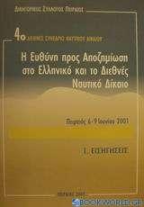Η ευθύνη προς αποζημίωση στο ελληνικό και το διεθνές ναυτικό δίκαιο