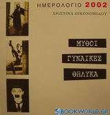 Ημερολόγιο 2002 μύθοι, γυναίκες, θηλυκά