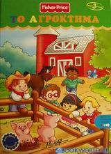 Το αγρόκτημα