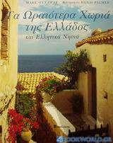 Τα ωραιότερα χωριά της Ελλάδος και ελληνικά νησιά