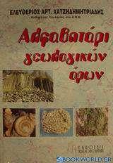 Αλφαβητάρι γεωλογικών όρων