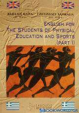 English for the Students of Physical Education and Sport