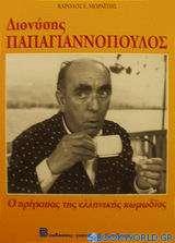 Διονύσης Παπαγιαννόπουλος 1912-1984