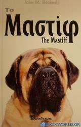 Το Μαστίφ