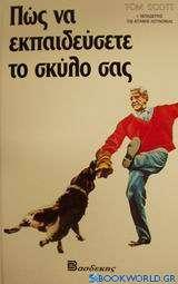 Πώς να εκπαιδεύσετε το σκύλο σας