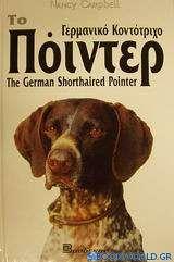 Το γερμανικό κοντότριχο Πόιντερ