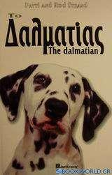 Το Δαλματίας
