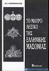 Το μαύρο λεξικό της ελληνικής μασονίας
