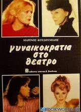 Γυναικοκρατία στο θέατρο