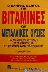 Ο πλήρης οδηγός για βιταμίνες και μεταλλικές ουσίες