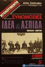 Συνωμοσίες Ι.Δ.Ε.Α. και Α.Σ.Π.Ι.Δ.Α. 1944-1974