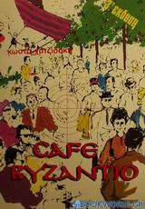 Cafe Βυζάντιο