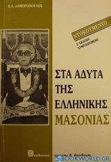 Στα άδυτα της ελληνικής μασονίας