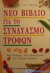 Το νέο βιβλίο για το συνδυασμό τροφών
