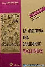 Τα μυστήρια της ελληνικής μασονίας