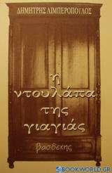 Η ντουλάπα της γιαγιάς