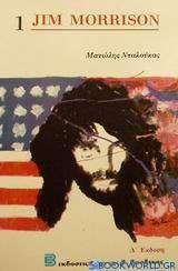 Jim Morrison 1