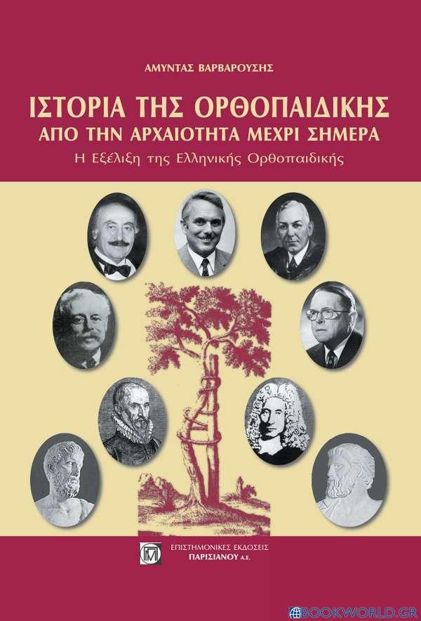 Ιστορία της ορθοπαιδικής από την αρχαιότητα μέχρι σήμερα
