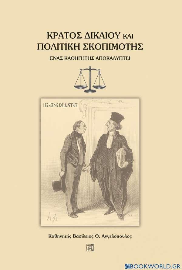 Κράτος δικαίου και πολιτική σκοπιμότης