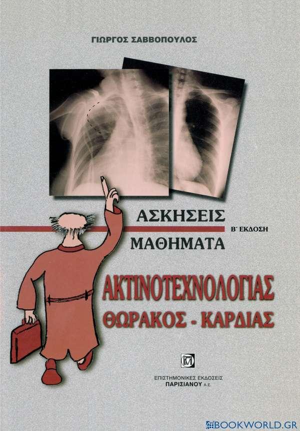 Μαθήματα ακτινοτεχνολογίας θώρακος-καρδιάς