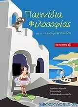 Παιχνίδια φιλοσοφίας για τις καλοκαιρινές διακοπές