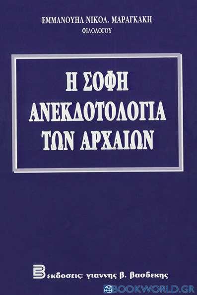 Η σοφή ανεκδοτολογία των αρχαίων