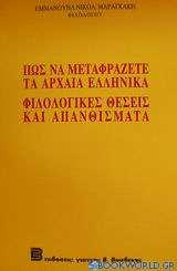 Πως να μεταφράζετε τα αρχαία ελληνικά. Φιλολογικές θέσεις και απανθίσματα