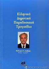 Ελληνικά δημοτικά παραδοσιακά τραγούδια