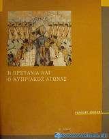 Η Βρετανία και ο Κυπριακός αγώνας 1954-1959