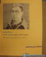 Οπλίτης στο αλβανικό μέτωπο