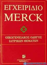 Εγχειρίδιο Merck