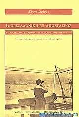 Η Θεσσαλονίκη εξ αποστάσεως: βλέμματα από τα χρόνια του Μεγάλου Πολέμου 1914-1919