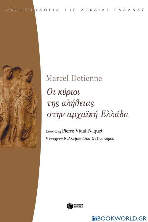 Οι κύριοι της αλήθειας στην αρχαϊκή Ελλάδα