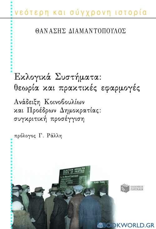Εκλογικά συστήματα. Ανάδειξη κοινοβουλίων και προέδρων δημοκρατίας
