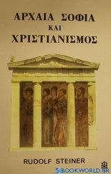 Αρχαία σοφία και χριστιανισμός