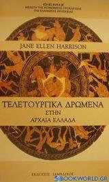 Τελετουργικά δρώμενα στην αρχαία Ελλάδα