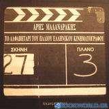 Το αλφαβητάρι του παλιού ελληνικού κινηματογράφου