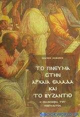 Το πνεύμα στην αρχαία Ελλάδα και το Βυζάντιο