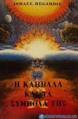 Η Καββάλα και τα σύμβολά της