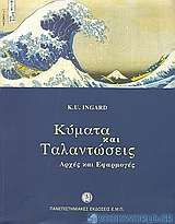 Κύματα και ταλαντώσεις