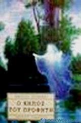 Ο κήπος του προφήτη