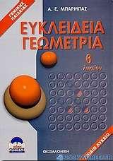 Ευκλείδεια γεωμετρία Β΄ τάξη ενιαίου λυκείου