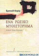 Ένα ρωσικό μυθιστόρημα