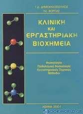 Κλινική και εργαστηριακή βιοχημεία