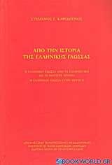 Από την ιστορία της ελληνικής γλώσσας