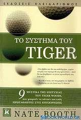 Το σύστημα του Tiger